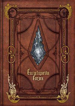 Encyclopaedia Eorzea 01 - FINAL FANTASY XIV