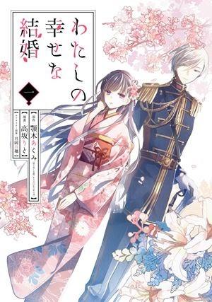 My Happy Marriage Square Enix